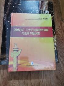 物权法三大司法解释的理解与适用专题讲座(6张DVD)