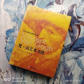 梵·高艺术书简