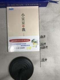 小豆豆与我:新经典文库