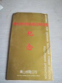 秦山核电站满功率发电纪念(7张)