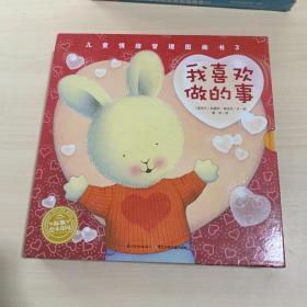 中国第一套儿童情绪管理图画书·我喜欢做的事