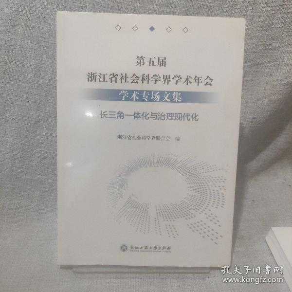 第五届浙江省社会科学界学术年会学术专场文集(长三角一体化与治理现代化)