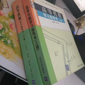 高等代数学习指导书 上下
