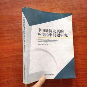 中国能源发展的环境约束问题研究