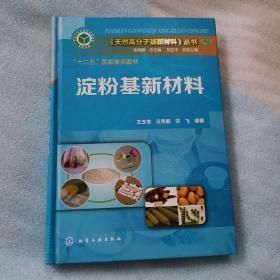 《天然高分子基新材料》丛书:淀粉基新材料