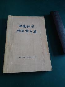 封建社会历史译文集1958年一版一印。