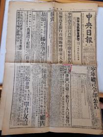 民国37年9月23日 中央日报(4开4版)