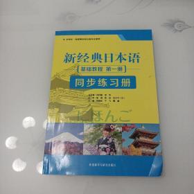 新经典日本语:基础教程 同步练习册(第一册)