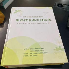 医养结合在中国的最佳实践 医养结合典型经验集 中国--世界卫生组织2018-2019双年度合作项目