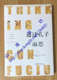 通过孔子而思(第二版)Thinking Through Confucius  9787301315422