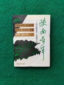 陕南奇军—中国人民解放军第19军陕南战斗纪实