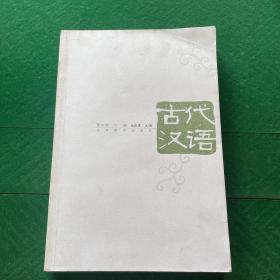 古代汉语(第3版)(下册)