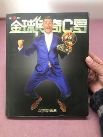 全球传奇C罗【附海报一张 无卡片】