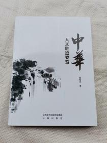中华人文胜迹要览