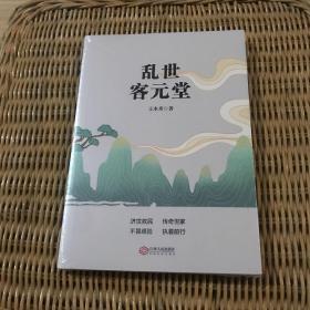 乱世客元堂(全新未拆)