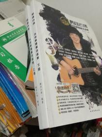 酷音小伟 吉他弹唱精选谱集 上下册