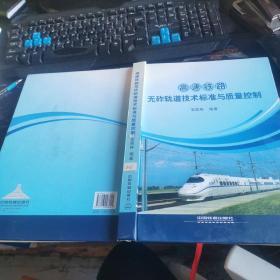 高速铁路无砟轨道技术标准与质量控制  16开精装  包快递费