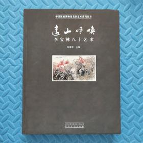 远山呼唤 李宝林八十艺术/中国国家博物馆名家艺术系列丛书