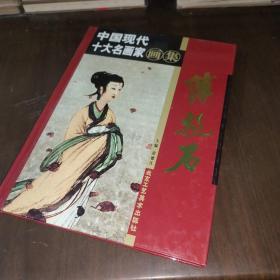 中国现代十大名画家画家 傅抱石