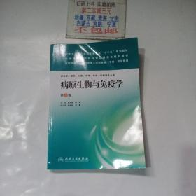"""病原生物与免疫学(第3版)/国家卫生和计划生育委员会""""十二五""""规划教材"""