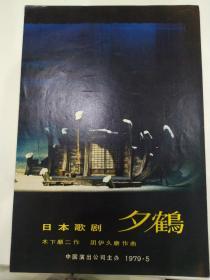 歌剧节目单 :夕鹤(伊藤京子)