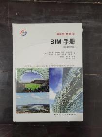BIM手册(原著第二版)9787112194636