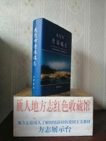 广东省地方志系列丛书---东莞市系列-----麒麟艺术之乡----【清溪镇志】--------虒人荣誉珍藏