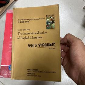 牛津英国文学史:英国文学的国际化(1948-2000)