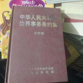 中华人民共和国边界事务条约集.中吉卷