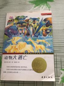 国际大奖小说(升级版):动物大逃亡