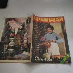 中国食品1985年第3期