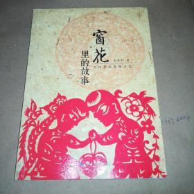 窗花里的故事:民间剪纸考察手记