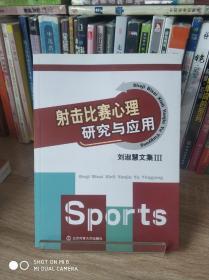 射击比赛心理研究与应用 刘淑慧文集(3)