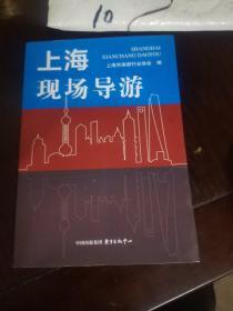 上海现场导游9787547313213