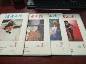 读者文摘1985年1-4