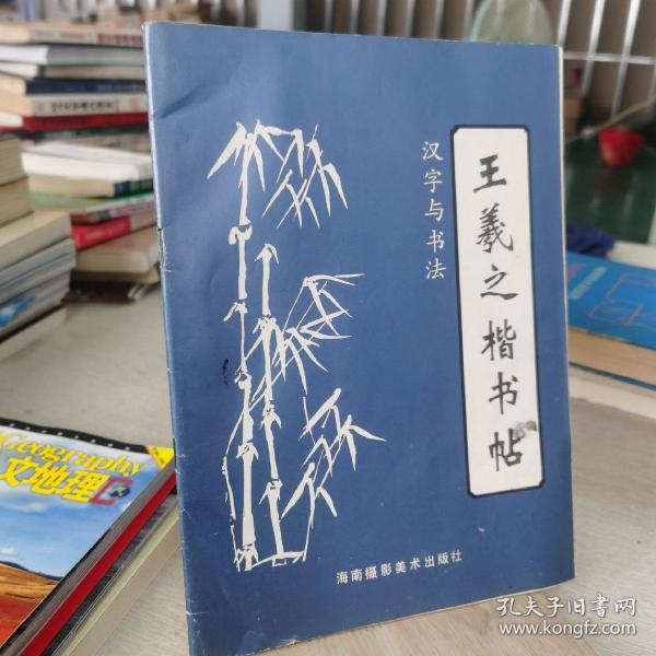 汉字与书法:王羲之楷书帖
