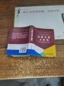 汉语成语小词典 64开