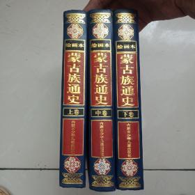 绘画本蒙古族通史