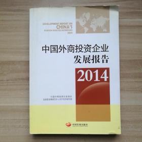 2014中国外商投资企业发展报告