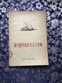 战斗的号角在长江上吹响