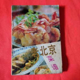 老北京菜谱