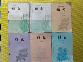 初级中学课本语文(全六册)
