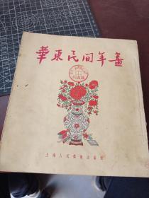 华东民间年画