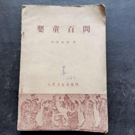 婴童百问/1963