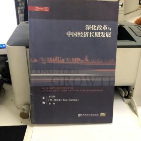 """""""中国经济前沿""""丛书:深化改革与中国经济长期发展"""