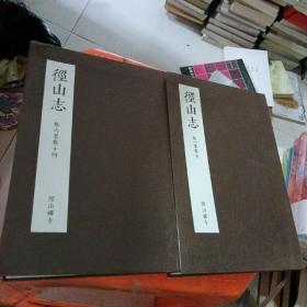 径山志 卷一至卷五 卷六至卷十四 两本合售 看图