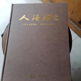 人海灯(2ol4年合订本)