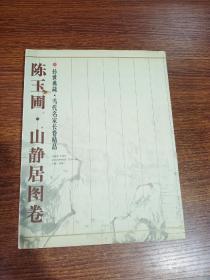 陈玉圃·山静居图卷