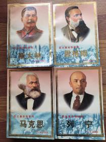四大革命导师传——马克思 恩格斯 列宁  斯大林