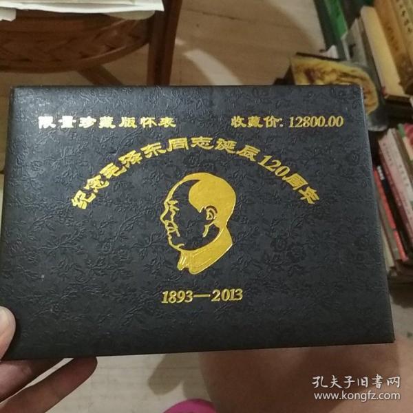 纪念毛泽东同志诞辰120周年限量珍藏版怀表